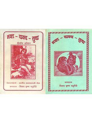भक्त वाक्य सुधा- Bhakt Vakya Sudha (An Old Book in Set of 2 Volumes)