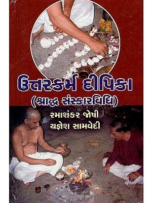Uttarkarma Deepika- Sharadhdha Sanskar Vidhi (Gujarati)