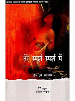तेरे स्पर्श स्पर्श में- Tere Sparsh Sparsh Mein (Hindi Poetry)