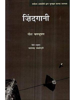 ज़िंदगानी- Zindagani (Hindi Novel)