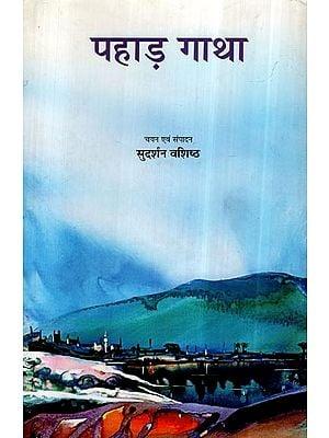 पहाड़ गाथा- Pahar Gatha (An Anthology of Hindi Short Stories)