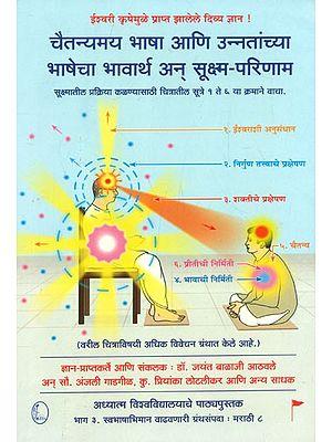 चैतन्यमय  भाषा आणि उन्नतांच्या भाषेचा भावार्थ अन् सूक्ष्म-परिणाम- The Subtle Effect Of The Language Of Consciousness And Advancement (Marathi)