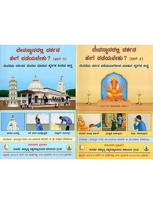 How Should One Have Darshan in a Temple- Set Of Two Volumes (Kannada)