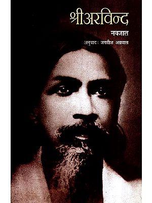 श्री अरविन्द- Shri Aurobindo