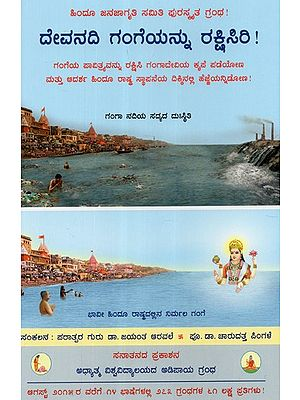 Protect the Divine River Ganga (Kannada)