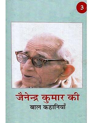 जैनेन्द्र कुमार की बाल कहानियाँ (भाग-३)- Children Stories by Jainendra Kumar (Volume- III)
