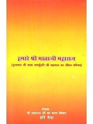 हमारे श्री माताजी महाराज- Biography Of Pujyapada Shri Mata Ramkunvari Ji Maharaj