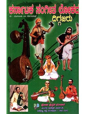 The World of Carnatic Music ( Kannada )