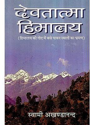 देवतात्मा हिमालय- Devatatma Himalaya