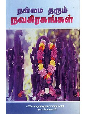 About Navagrahas (Tamil)