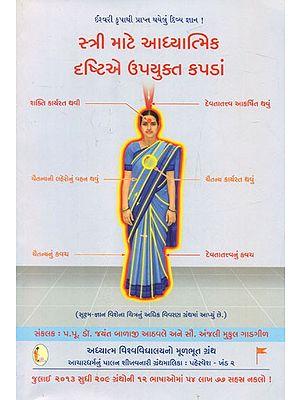 Spiritually Beneficial Clothes For Women (Gujarati)