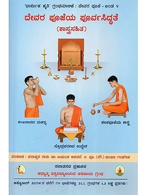 Preparations Before Worshipping a Deity With the Underlying Spiritual Science (Kannada)