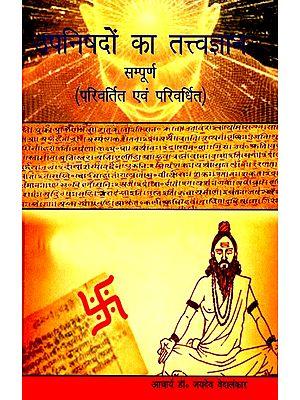 उपनिषदों का तत्त्वज्ञान- Upanishado Ka Tatvagyaan