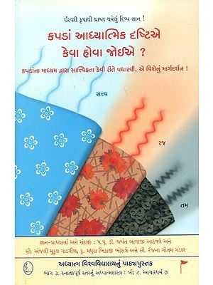 How Should The Clothes Be From A Spiritual Perspective ? (Gujarati)