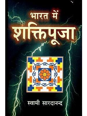 भारत में शक्तिपूजा- Bharat Mein Shakti Puja
