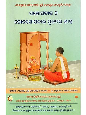 The Science Behind Five and Sixteen Substance Ritualistic Worship Of God (Oriya)