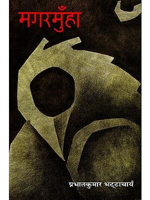 मगरमुँहा (उपन्यास)-Magarmuhan (Novel)