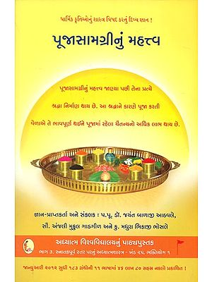 Importance Of The Substance Used In Ritualistic Worship (Gujarati)