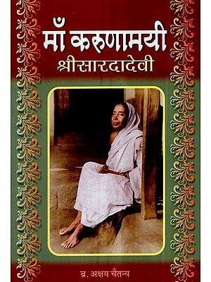 माँ करुणामयी (श्रीसारदादेवी)- Ma Karunamai (Sri Saradadevi)