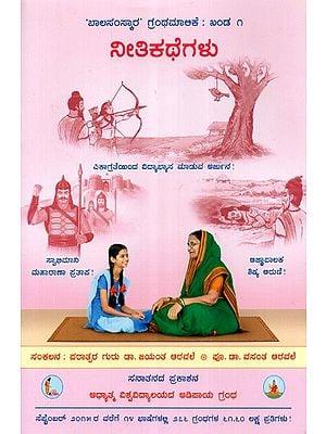 Moral Stories (Kannada)