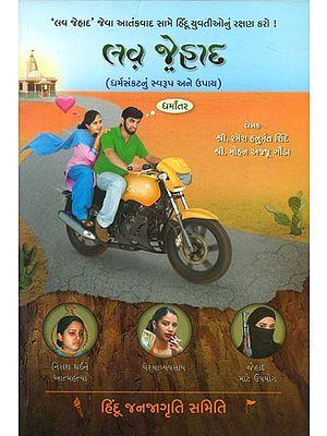 Love Jihad (Gujarati)