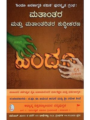 Conversions and Purification Of the Converted (Kannada)