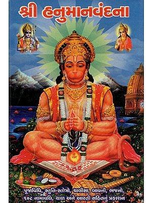 Shree Hanuman Vandana (Gujarati)