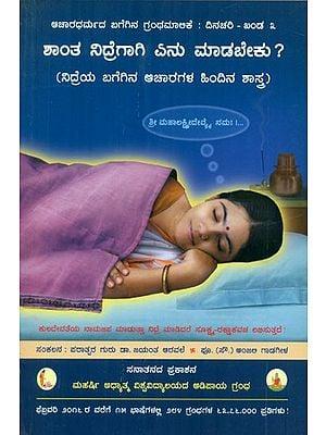 How To Sleep Peacfully ?- Science Underlying Conducts Related to Sleep (Kannada)