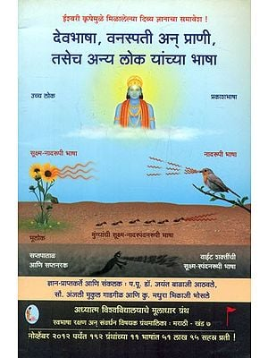 देवभाषा, वनस्पति अन् प्राणी, तसेच अन्य लोक यांच्या भाषा- Languages Of Other People Along With Those Of Gods, Plants And Animals (Marathi)