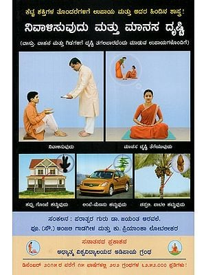 Spiritual Science On A Possesed Person to Expel Negative Energies and Casting Off the Evil- Eye Mentally (kannada)