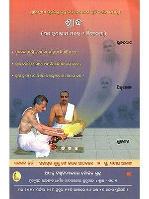 Shraddha- Scientific Importance and Analysis (Oriya)
