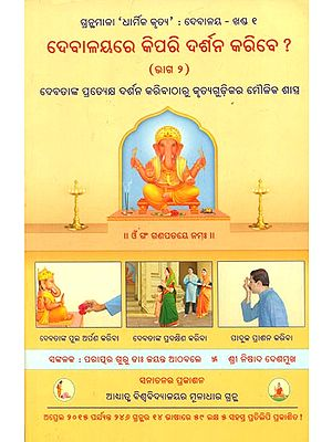 How Should One Have Darshan In A Temple (Oriya)