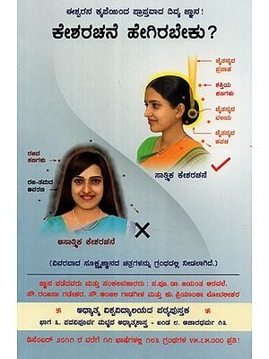 How Should the Hairstyles Be? (Kannada)