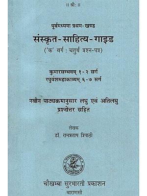 संस्कृत साहित्य गाइड- Sanskrit Guide