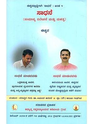 Spiritual Practice- General Information and Importance (Kannada)