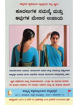 Hair Related Problems and Remedies (Kannada)