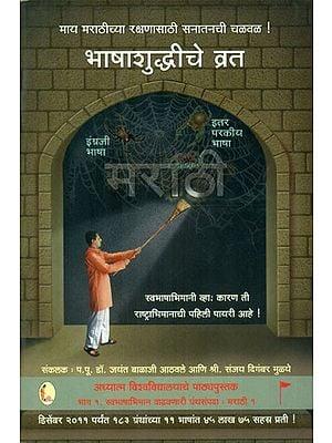 भाषाशुद्धीचे व्रत- Bhasha Shuddhi Vrata (Marathi)