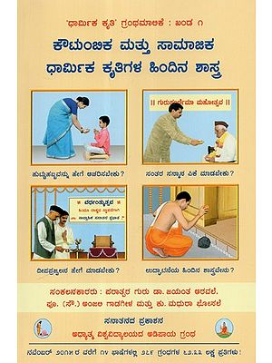Science Underlying Familial Religious and Social Acts (Kannada)