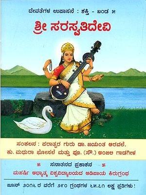 Shri Saraswati Devi (Kannada)