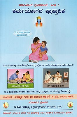 Introduction to Karmayog (Kannada)