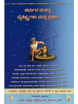 Importance, Specialities and Types Of Karma (Kannada)