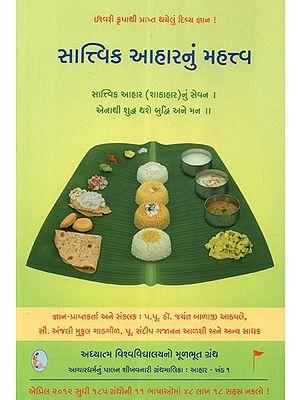 Importance Of A Satvik Diet (Gujarati)