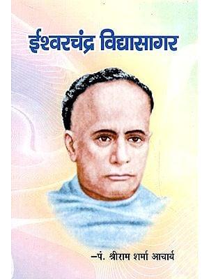 ईश्वरचंद्र विद्यासागर- Ishwarchandra Vidyasagar