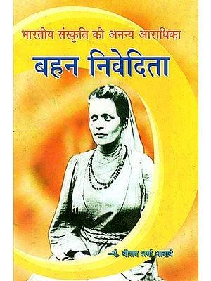 भारतीय संस्कृति की अनन्य आराधिका बहन निवेदिता- Sister Nivedita, The Exclusive Adoration of Indian Culture