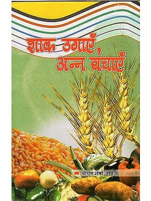 शाक उगाए, अन्न बचाएं- Shaak Uthaye Anna Bachaye