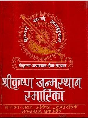 श्रीकृष्ण जन्मस्थान स्मारिका- A Souvenir on Sri Krishna's Birthplace (An Old and Rare Book)