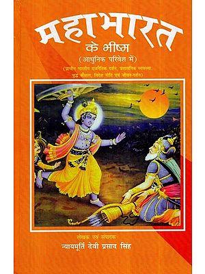 महाभारत के भीष्म (आधुनिक परिवेश में)- Bhishma of Mahabharata (in The Modern Environment)