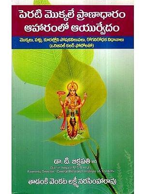 Perati Mokkale Pranadharam- Aharamlo Ayurvedam (Telugu)
