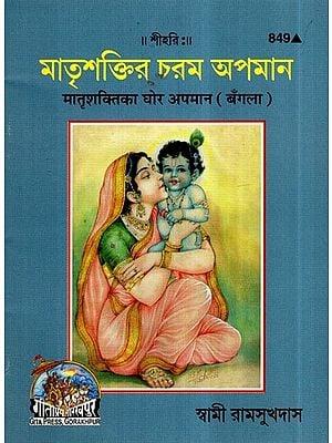 मातृशक्ति का घोर अपमान- Great Insult of The Power of Mother (Bengali)