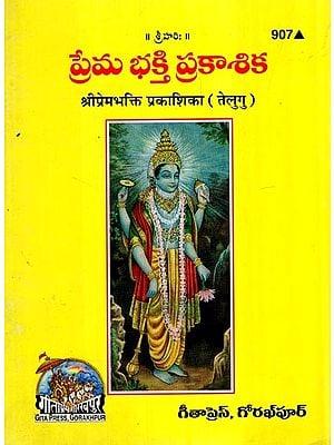 श्री प्रेम भक्ति प्रकाशिका- Shri Prem Bhakti Prakashika (Telugu)